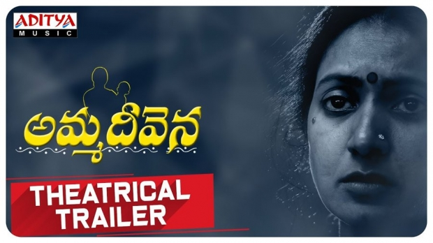 Amma deevena Movie