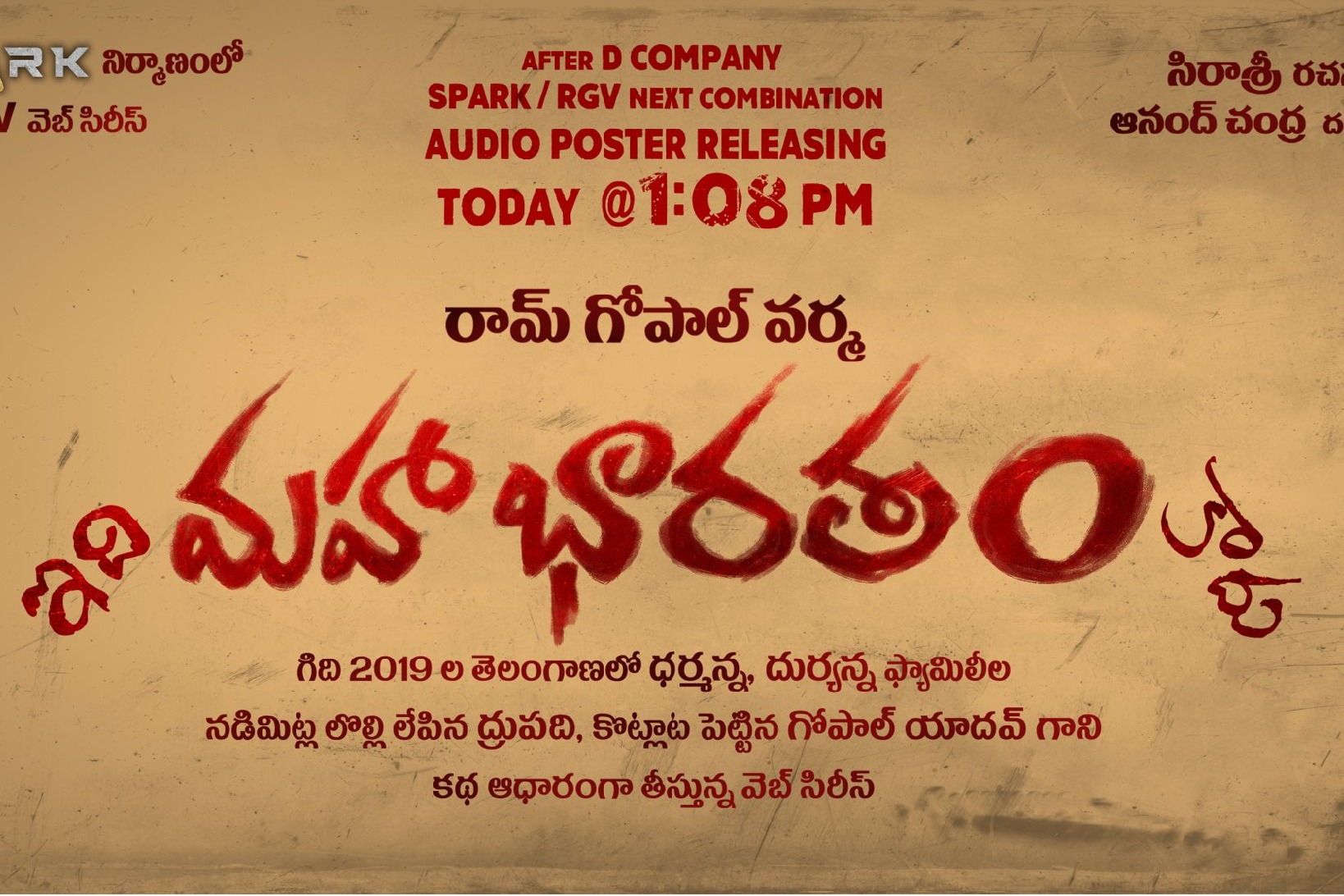 RGV announced new web series and released audio poster
