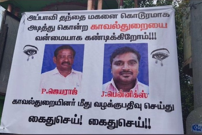 Father and son died in Police custody in Tamilnadu causes huge anger over country