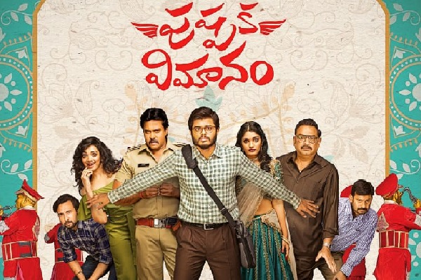 Vijay Devarakonda releases first look poster of Pushpaka Vimanam