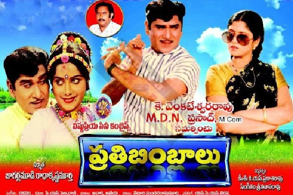 ANR film Pratibimbalu to be released in May
