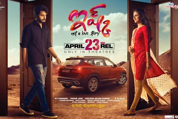 Ishq movie release date announced