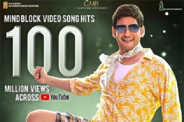 Mahesh Babu Mind Blank Song Hits 100 Miollion Mark