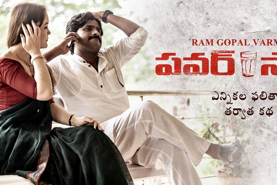 Social Media Says Power Star Releasing on July 24th