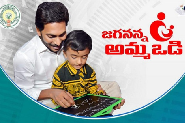 CM Jagan launch second phase Amma Odi funds