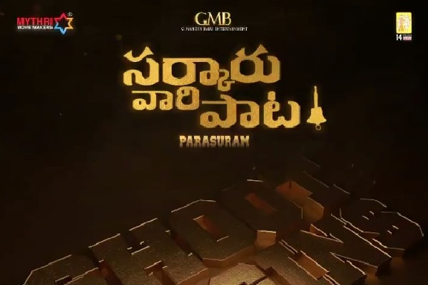 Mahesh Says Sarkaru vaari Paata Shooting Bigins