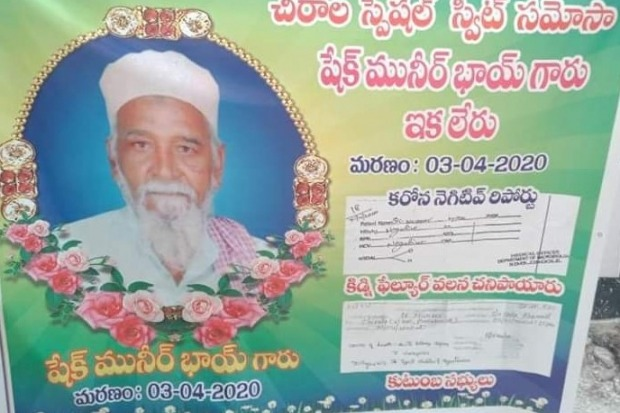 Speacial sweet samosa Muneer not died with corona flexy at Chirala
