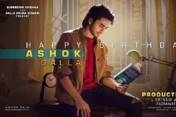 Galla Ashok first look revealed