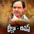 ten years completed for kcr deeksha divas