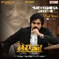 Sathyameva Jayathe song released from Pawan Kalyan Vakeel Saab movies
