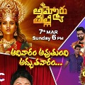 Goddess Nayanatara appears on Star Maa this Sunday