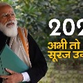 The Sun Has Just Risen PM Modis Poem For 2021