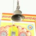 Contactless bell in Pashupatinath Temple