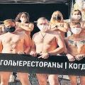 Nude Protest in Russia