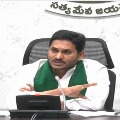 CM Jagan launches YSR Jalakala in AP
