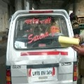 UP police fines a person for mentioning his caste on his vehicle