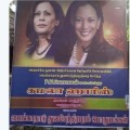 meena harris posts kamala harris posters