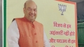 BJP expected defeat in Delhi assembly elections