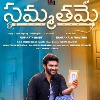 Sammathame First Look Released