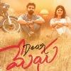 Dear Megha movie song release