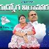 Sharmila Starts Nirdyoga Deeksa in Gangadevipadu