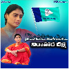 Sharmila Starts Nirdyoga Deeksa