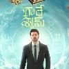 Radhe Shyam movie update
