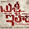 Sunil New movie is Bujji Ila Ra
