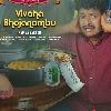 Vivaha Bhojanambu trailer released