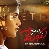 Dear Megha movie lyrical song release