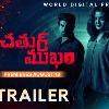 Chathur Mukham movie trailer released