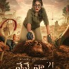 Intresting poster from Nena Na movie