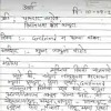 In Chandrapur a young man wrote a letter to the MLA asking for girlfriend