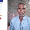 Bihar farmer receives Rs 52 crore in pension account