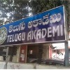 CCS Police arrests two more persons in Telugu Academy case