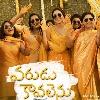 Varudu Kaavalenu lyrical video released