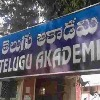 Police Find Another Angle In Telugu Academy FDs Case