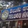Tri member committee ends investigation into Telugu academy funds case
