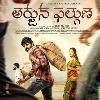Arjuna Falguna movie poster