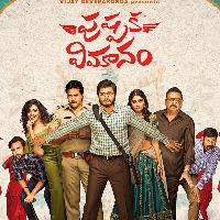 Pushpaka Vimanam to release in theatres on November 12