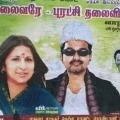 vijay posters in tamilnadu