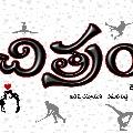 Teja makes sequel to Chitram movie