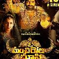 first look poster of OManchiRojuChusiChepta starring Niharika