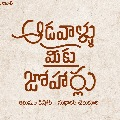 Sarwanand new movie title poster released