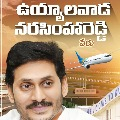 kurnool airport launched by jagan