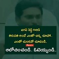 Ex Minister Devineni Uma Shared Morphed Video Of AP CM YS Jagan