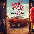 Ishq movie release date announced