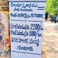 Guntur graveyard decided rates to funerals