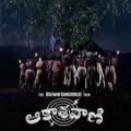 New release date for Akashavani