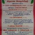 Mamata Banerjee to Wed Socialism